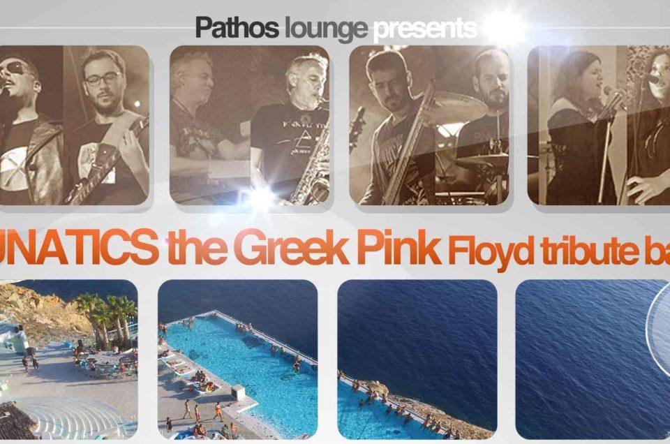 Lunatics the Greek Pink Floyd tribute band